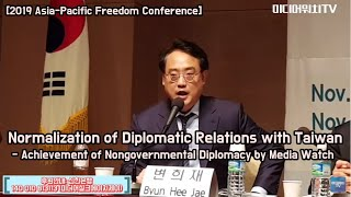 [2019 Asia-Pacific Freedom Conference] The Speech by Heejae Byun, Owner of Media Watch.