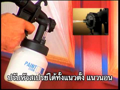 TV Direct - Paint Zoom เครื่องพ่นสีแบบพกพา
