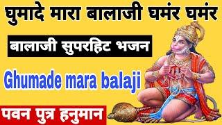 Ghuma De Mara Balaji gamar gamar ghoto /// superhit Balaji bhajan