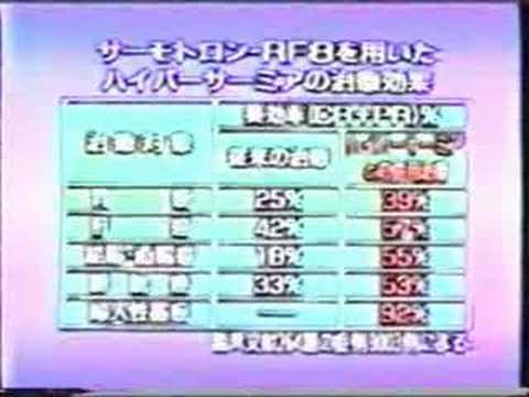 Yamamoto Thermotron RF-8