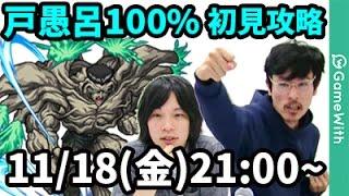 【モンストLIVE配信 】戸愚呂100%(超究極・幽遊白書コラボ)を初見で攻略!【なうしろ】 thumbnail