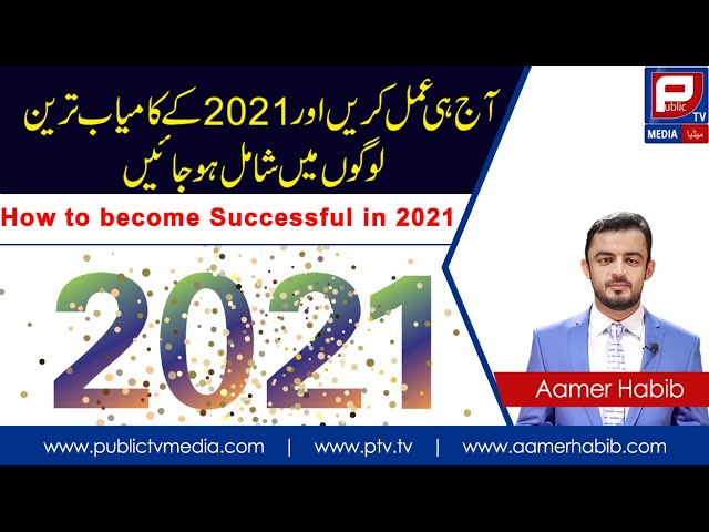 New Year 'resolution 2021 | New Year Goals  | How to become Successful in 2021 | Aamer Habib