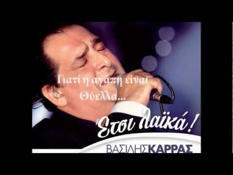 Basilis Karras 2013 - FULL CD NON STOP MIX
