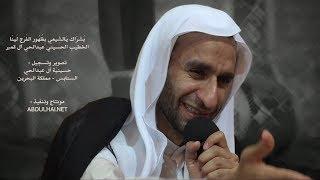 بشراك يالشيعي بظهور الفرج لينا - الخطيب الحسيني عبدالحي آل قمبر