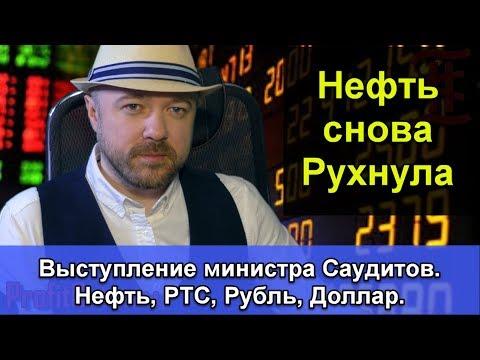 Нефть снова рухнула. Выступление министра Саудитов. Прогноз курса рубля доллара евро.