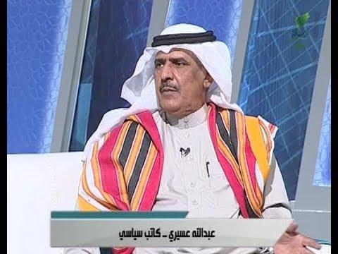 """زوايا مع د. الزير  """" بين جيلين """" مع أ. عبدالله عسيري"""