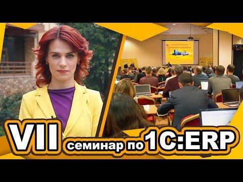 VII семинар по