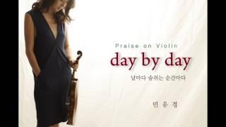 민유경-내 영혼이 은총입어(바이올린 연주)