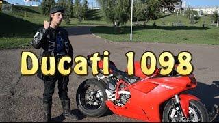 [#Докатились!] Тест драйв Ducati 1098.Половинка феррари. Перезалито.