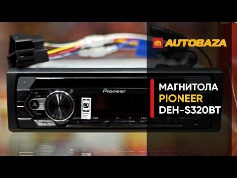 Магнитола Pioneer DEH-S320BT. Автомагнитола с Bluetooth. Поддержка FLAC