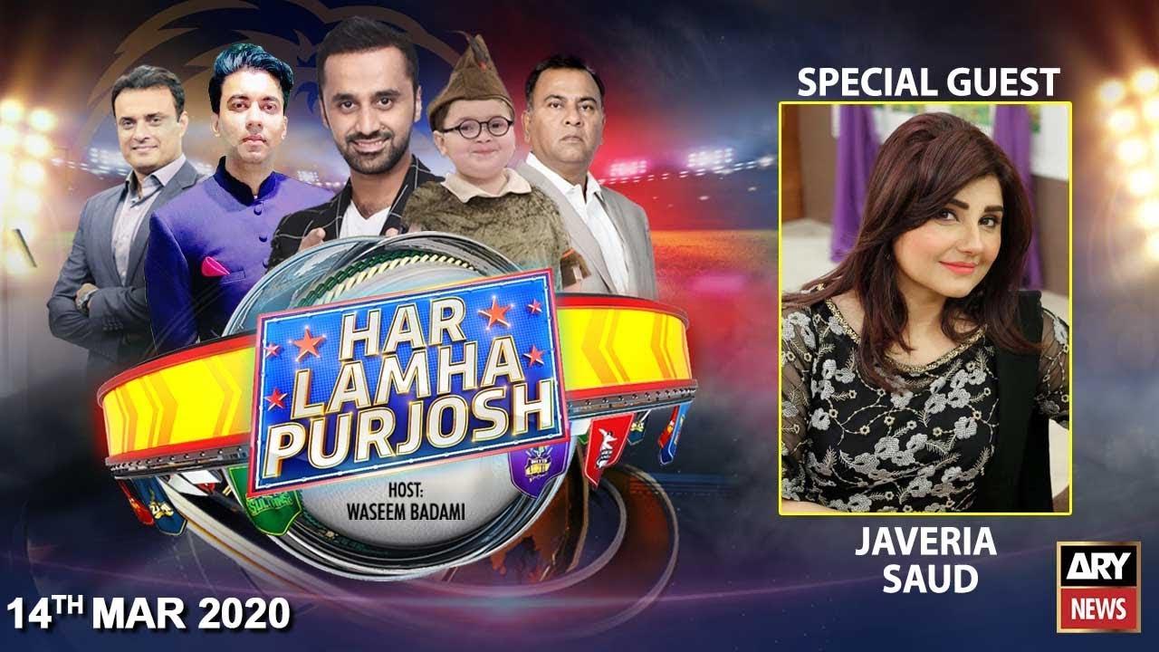 Har Lamha Purjosh | Waseem Badami | PSL5 | 14 March 2020