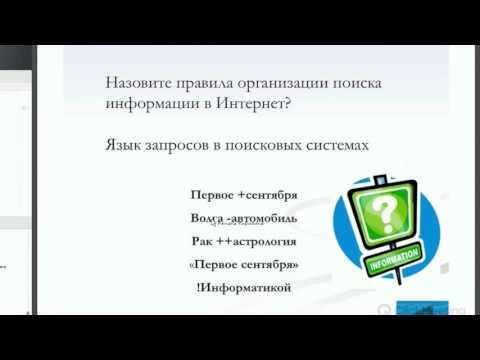 Язык запросов | Как искать информацию в интернете без воды