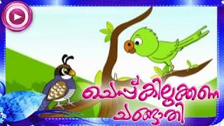 ചെപ്പ് കിലുക്കണ ചങ്ങാതി   Malayalam Animation For Children   Cheppu Kilukkana Changathi Clip 4