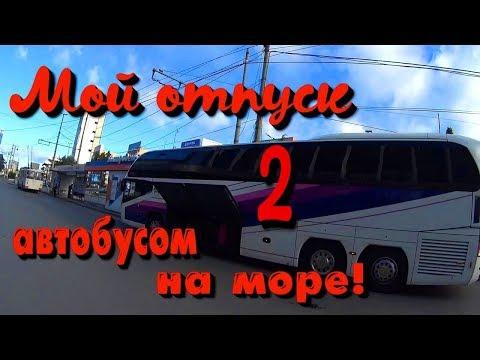 Долгожданный отпуск или автобусом на море / Путешествие на автобусе продолжается!