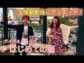 祇園・木崎さんと宝塚観劇後にデュエット! の動画、YouTube動画。