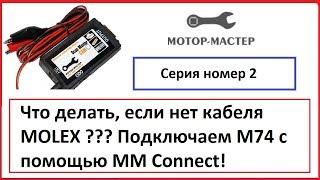M74 M74CAN M74K Подключение на столе MM Connect