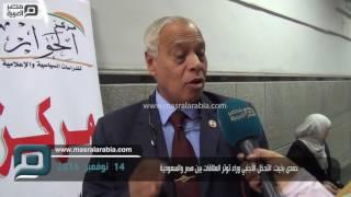 مصر العربية | حمدى بخيت: التدخل الأجنبي وراء توتر العلاقات بين مصر والسعودية