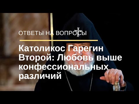 О нежелании греков причащать армян - Католикос всех армян Гарегин Второй