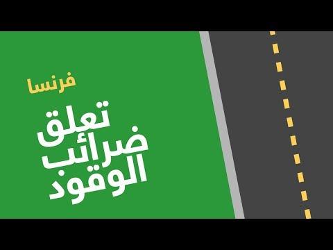 فرنسا تعلق زيادة الضرائب على الوقود  - 18:56-2018 / 12 / 4