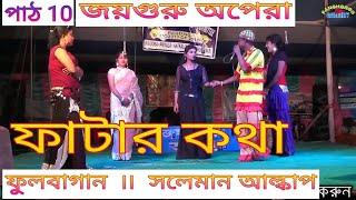Joy guru opera salman pancharos || alkap comedy || full bagan part 10 || salaman alkap || gajon