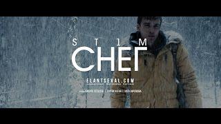 Смотреть клип St1M - Снег