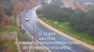 21 12 2016 ΠΟΜΠΗ ΤΣΙΠΡΑ ΠΕΡΝΑ ΑΠΟ ΜΑΡΔΑΤΙ