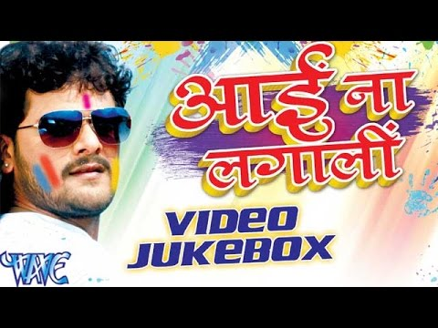 आई ना लगाली || Aai Na Lagali || Video JukeBOX || Khesari Lal Yadav || Bhojpuri Hot Holi Song 2016