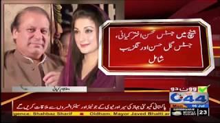 Nawaz Sharif, Maryam Nawaz Aur Captain (r) Safdar Ki Appealain Smaat Kay Liye Muqarar