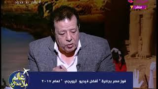 مصر تفوز بجائزة أفضل فيديو ترويجي لعام 2017