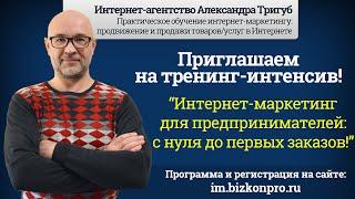 Обучение интернет-маркетингу предпринимателей! Организационная встреча 12.09.2015.