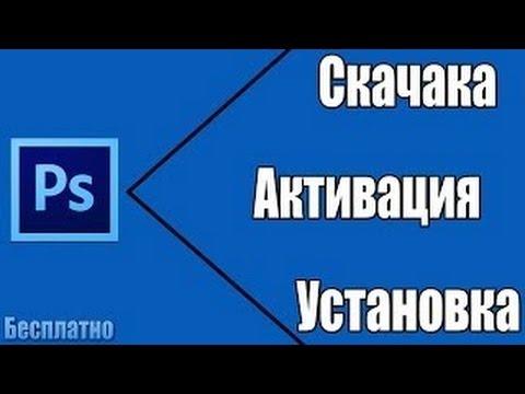 где скачать ФОТОШОП Adobe Photoshop CS5 (AISER) - YouTube