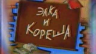 Джентльмен-шоу (ОРТ, 1998) Элка и Кореша