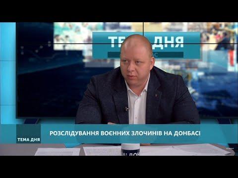 Тема дня: Розслідування воєнних злочинів на Донбасі. Від 07.02.2020