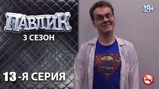 ПАВЛИК 3 сезон 13 серия