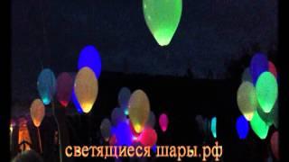 Светящиеся воздушные шары на свадьбе 13.07.13г., Москва.