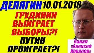 Михаил Делягин - Грyдuнин выиграет выборы президента в России?! Пyтun проиграет? 12.01.2018