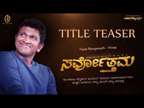 SARVOTTHAMA - A Tribute to Power Star Puneeth Rajkumar | A Short Film Title Teaser | Tejas | Vinay Mp3