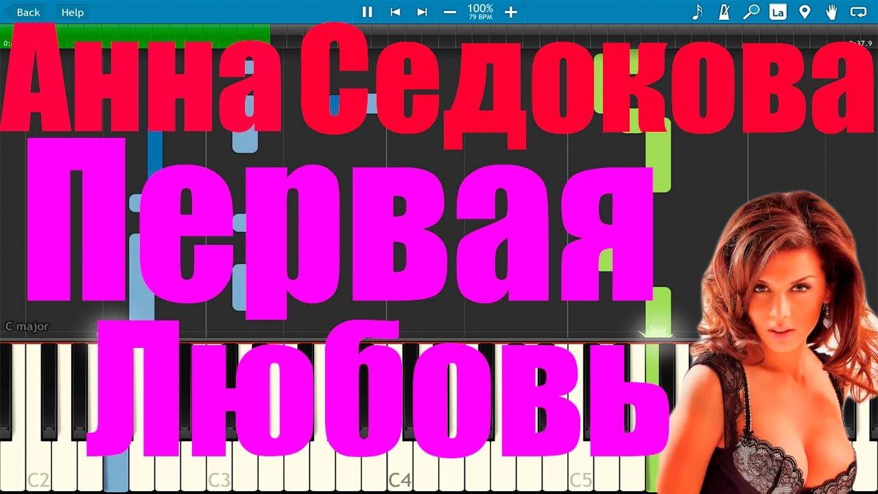 Анна Седокова Первая Любовь Скачать