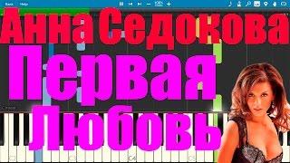 Анна Седокова - Первая любовь (версия для пианино) Synthesia