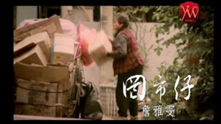 詹雅雯【罔市仔】 Official Music Video
