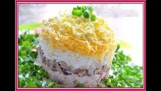 Праздничный   Салат с курицей и  грибами.