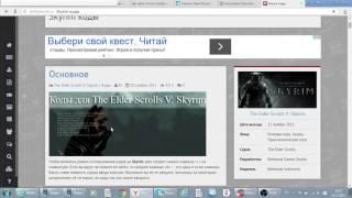 Коды на The elder scrols V: Skyrim(ссылка на коды в описании)