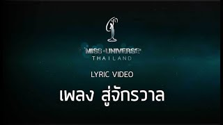 [OFFICIAL LYRIC VIDEO] เพลงสู่จักรวาล