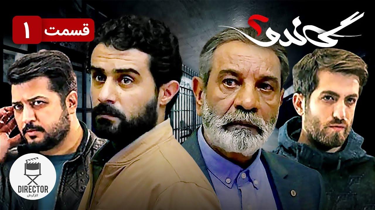 Download 01 سریال جدید ایرانی گاندو2 قسمت | Gando2 E01