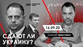 Арестович: Сдают ли Украину? – Украинское радио, 16.09.20