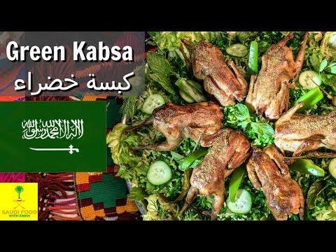 Green Kabsa Saudi National Day | Saudi Arabia | كبسة خضرء بمناسبة يوم الوطني السعودي | السعودية