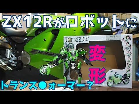 NINJA 【ZX12Rがロボット】に変身!? トランス〇ォーマー? ROADBOT