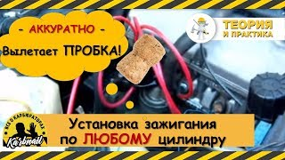Установка зажигания по любому!!! цилиндру (с пробкой)(, 2013-03-23T05:01:52.000Z)