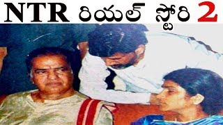 Lakshmi\'s NTR Movie Real Story Part-2 || NTR Biopic Trailer | NTR True Story | RGV Lakshmi Parvati