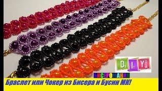 Браслет из Бисера и Бусин Мастер Класс!Чокер из Бисера и Бусин для Начинающих/Bracelet from Beads!